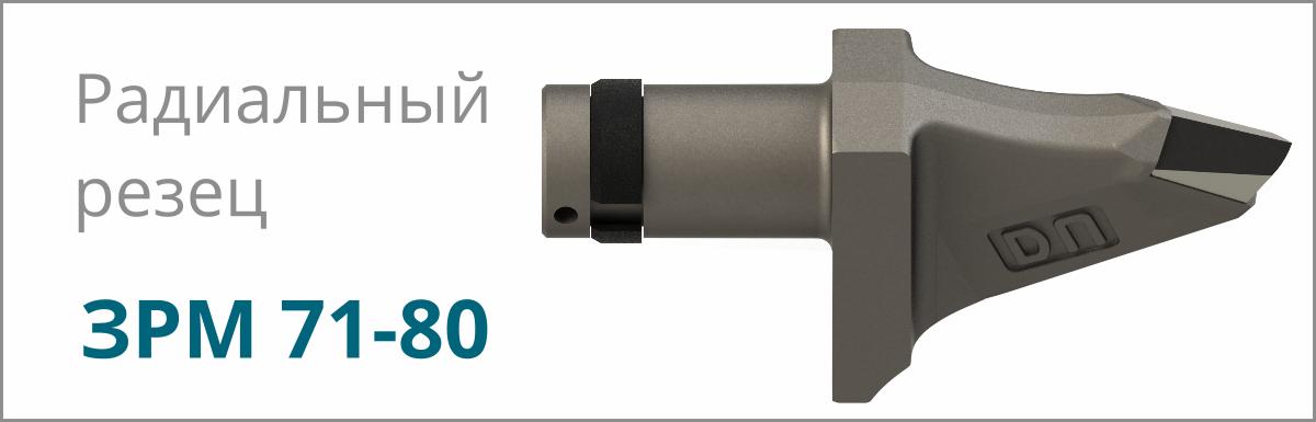 Резец ЗРМ 71-80