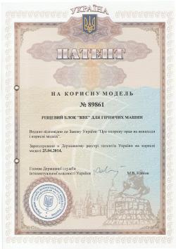 Патент на полезную модель ТПР AWR