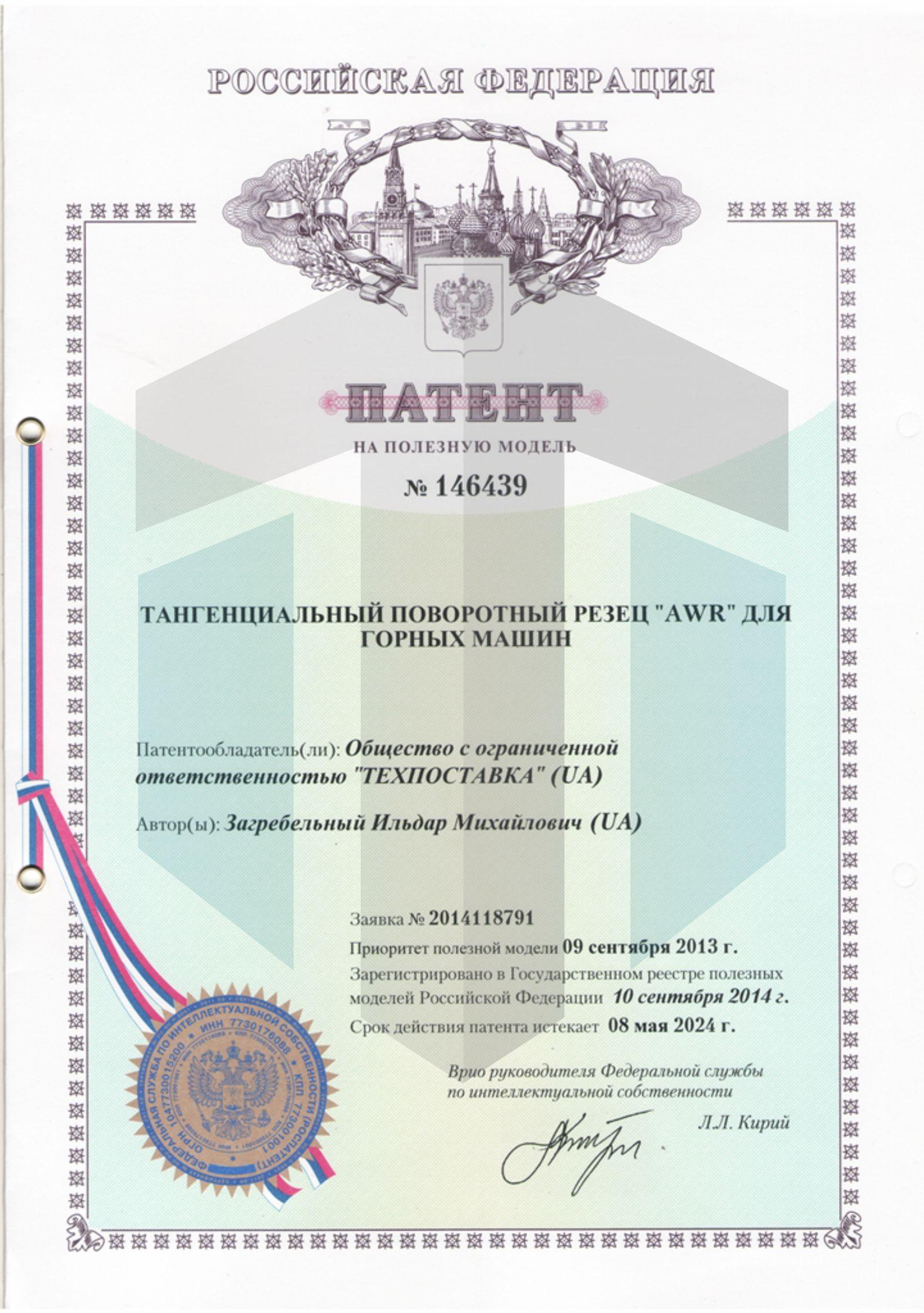 Сертификат соответствия для РФ