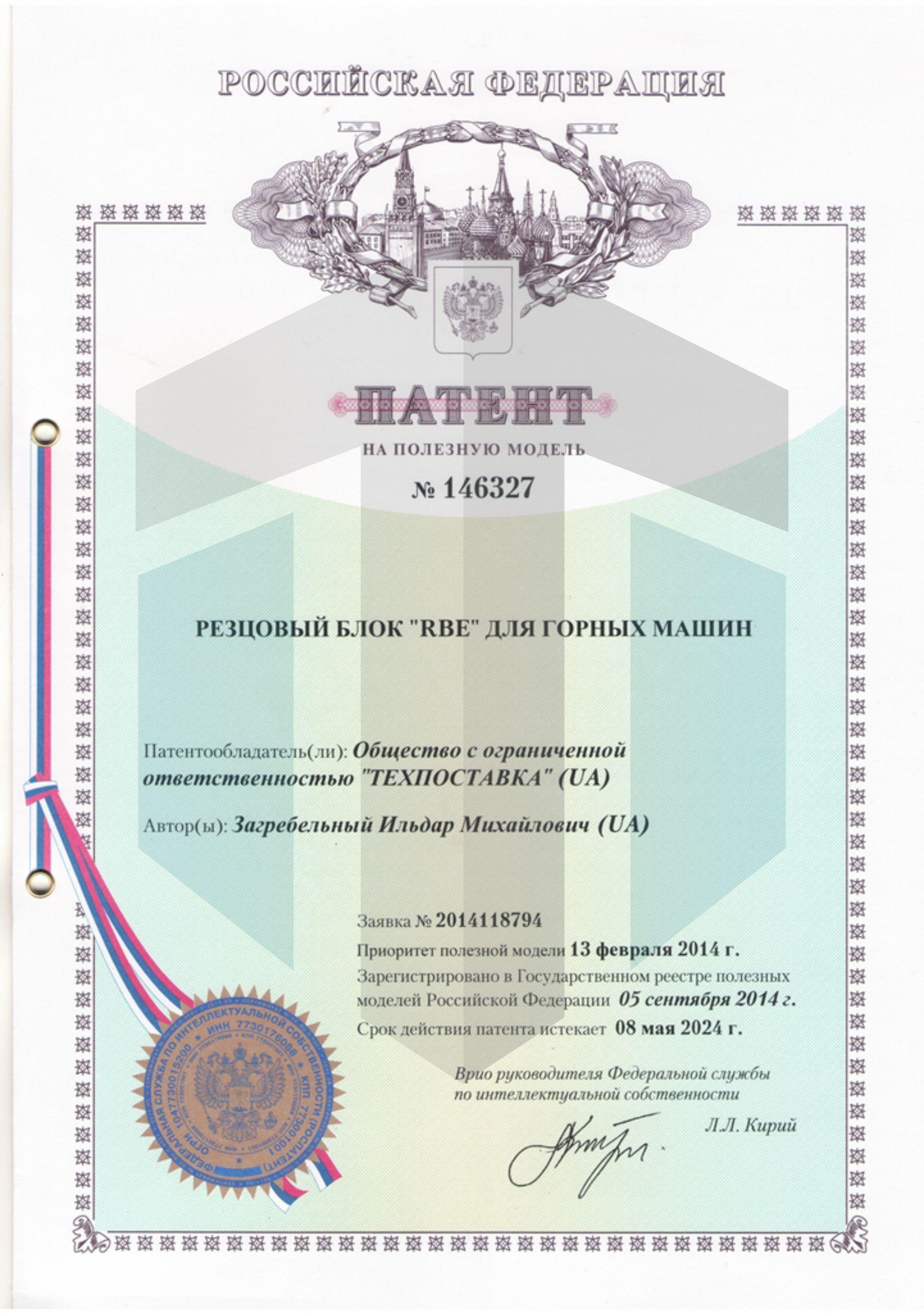 Патент на тангенциальный поворотный резец AWR для горных машин (РФ)