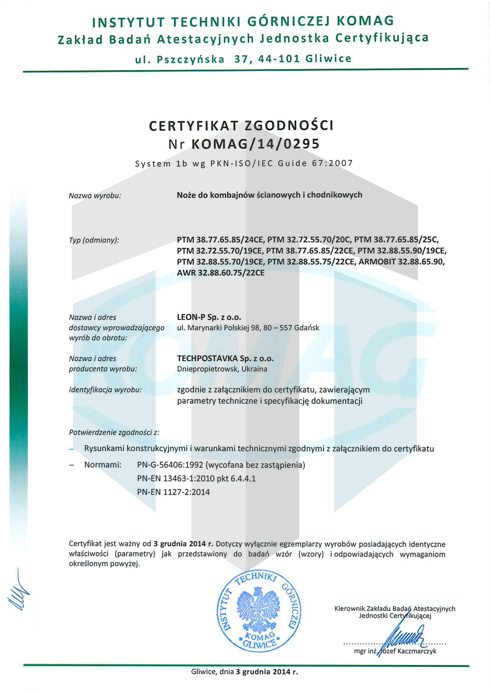 Патент на полезную модель, резцевой блок RBE для горных машин (РФ)